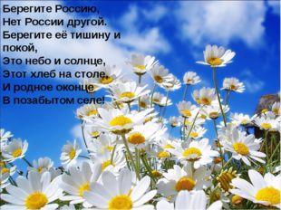 Берегите Россию, Нет России другой. Берегите её тишину и покой, Это небо и со