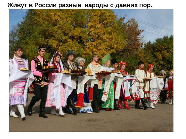 Живут в России разные народы с давних пор.
