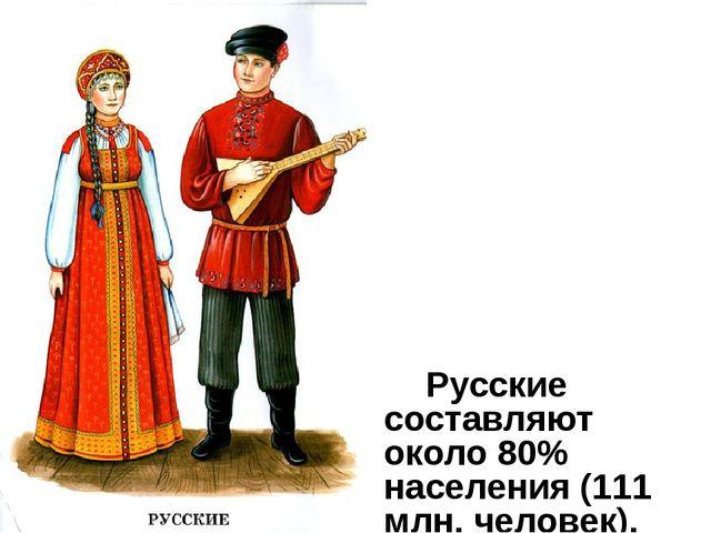 Русские составляют около 80% населения (111 млн. человек).