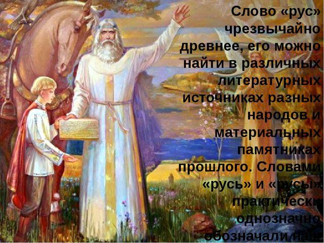 Слово «рус» чрезвычайно древнее, его можно найти в различных литературных ис...