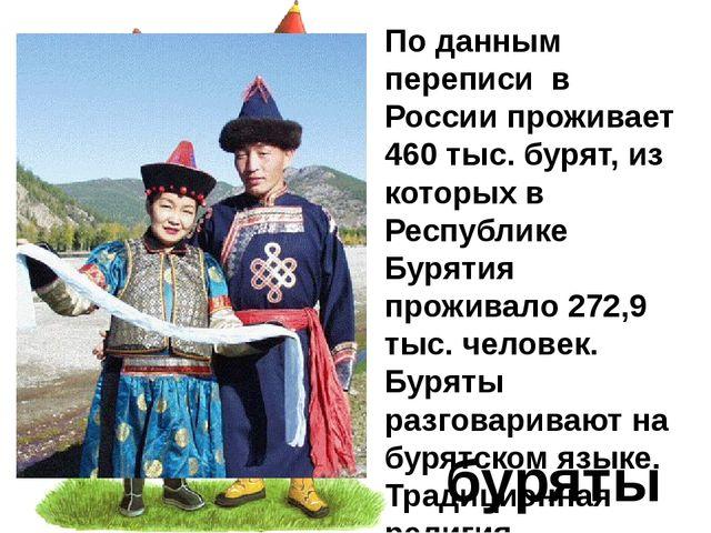 буряты По данным переписи в России проживает 460 тыс. бурят, из которых в Рес...
