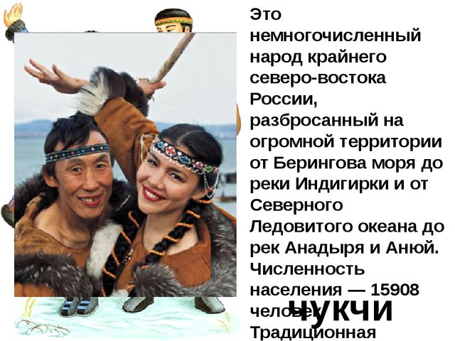 чукчи Это немногочисленный народ крайнего северо-востока России, разбросанный...
