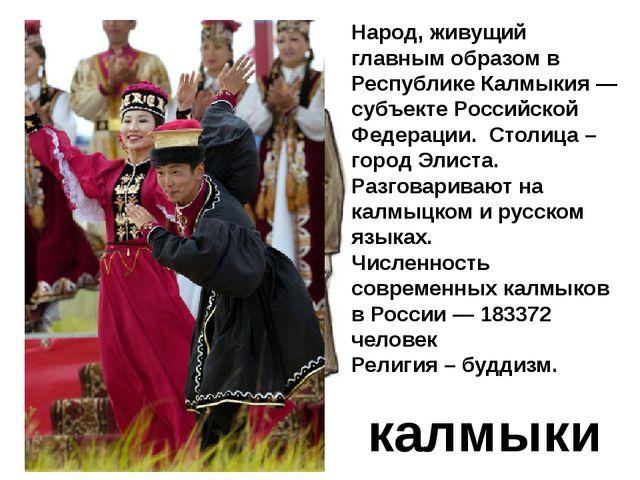 калмыки Народ, живущий главным образом в Республике Калмыкия— субъекте Росси...