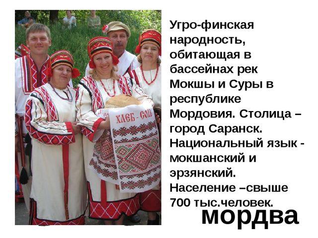 мордва Угро-финская народность, обитающая в бассейнах рек Мокшы и Суры в респ...