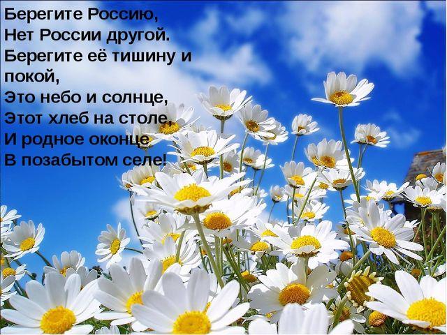 Берегите Россию, Нет России другой. Берегите её тишину и покой, Это небо и со...