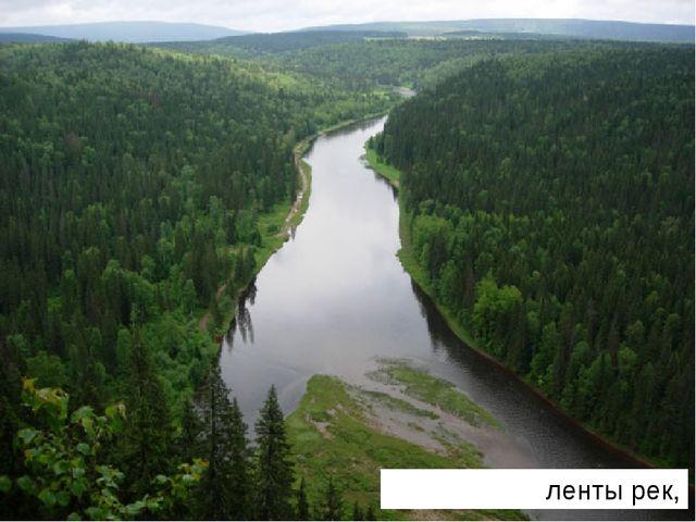ленты рек,