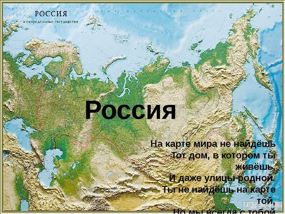 На карте мира не найдёшь           Тот дом, в котором ты живёшь. ...