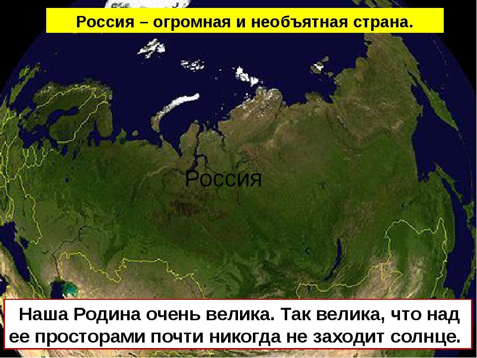 Россия Наша Родина очень велика. Так велика, что над ее просторами почти нико...