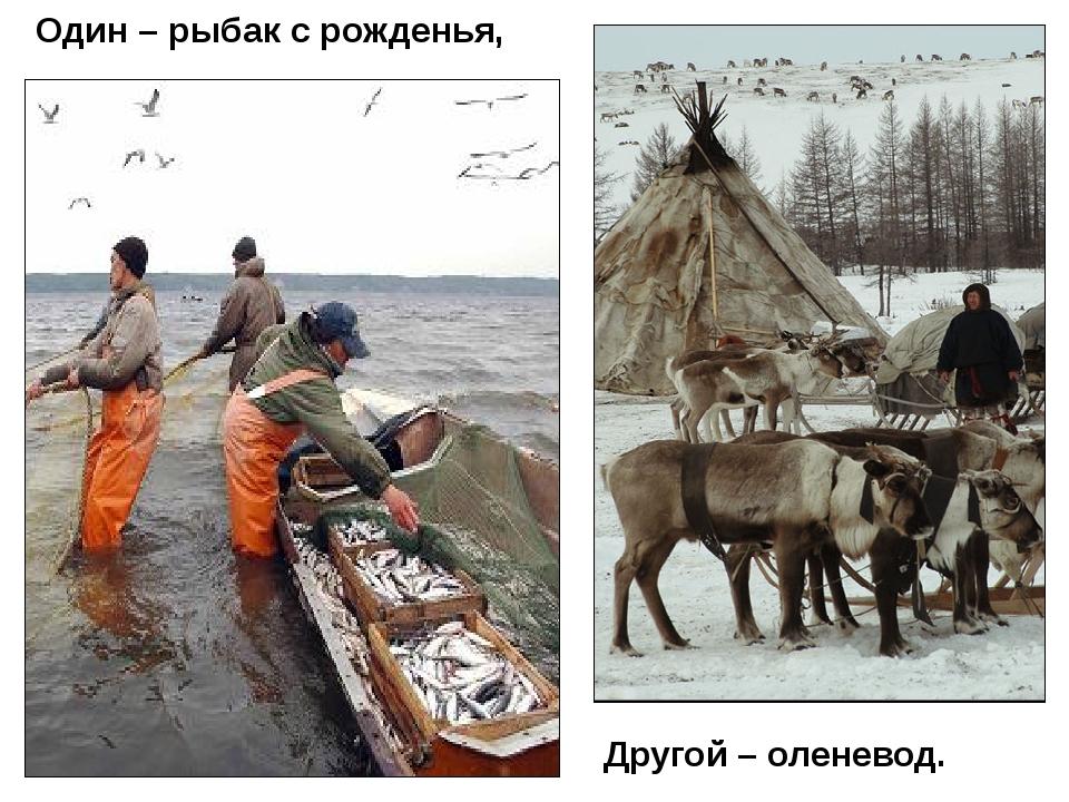Один – рыбак с рожденья, Другой – оленевод.