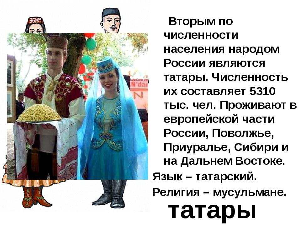 Вторым по численности населения народом России являются татары. Численность...