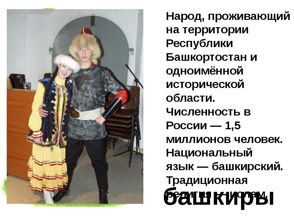 башкиры Народ, проживающий на территории Республики Башкортостан и одноимённо...