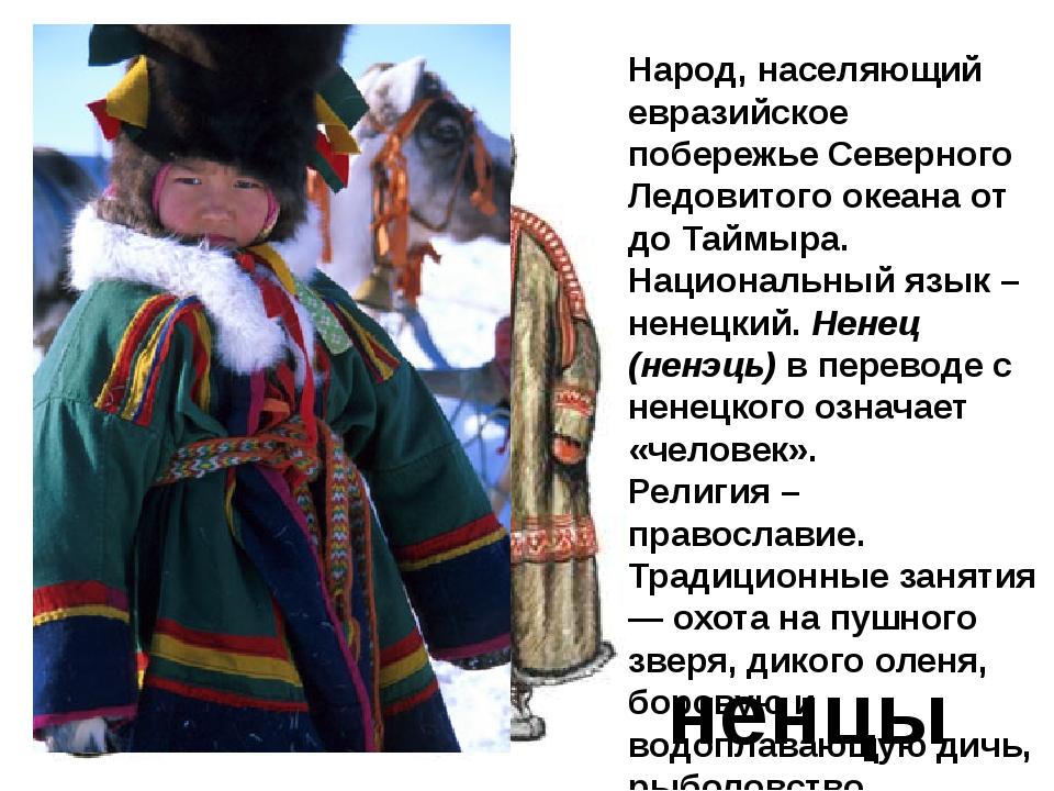 ненцы Народ, населяющий евразийское побережье Северного Ледовитого океана от...