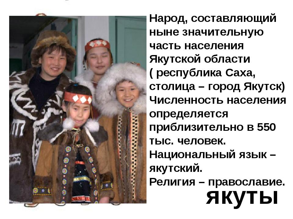 якуты Народ, составляющий ныне значительную часть населения Якутской области...
