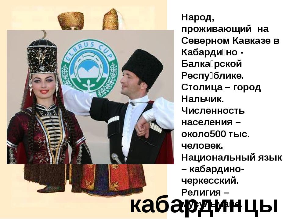 кабардинцы Народ, проживающий на Северном Кавказе в Кабарди́но - Балка́рской...