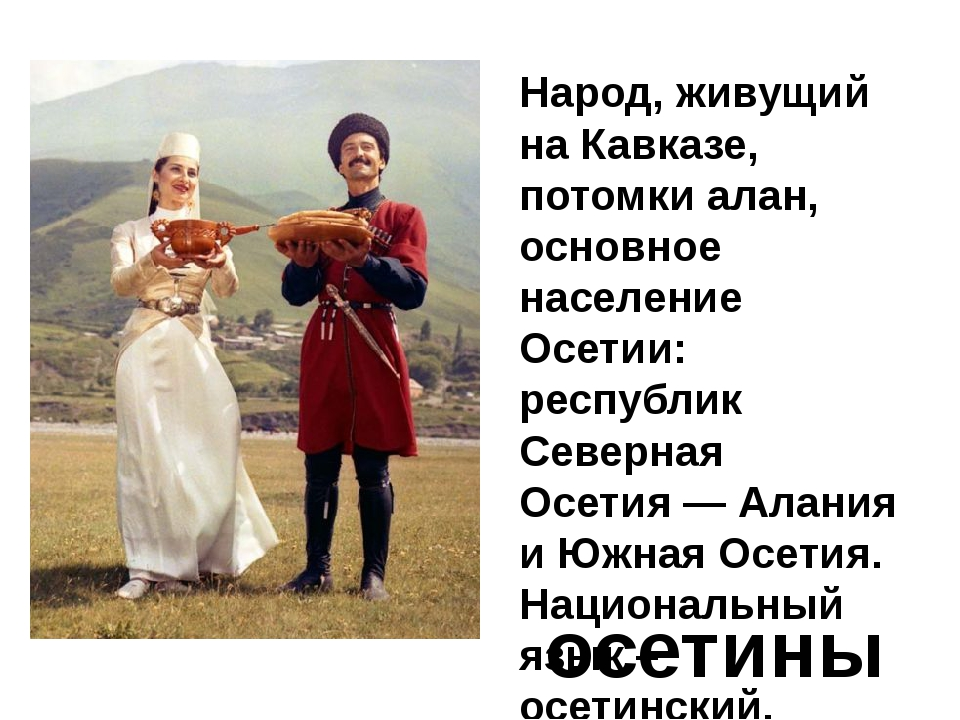 осетины Народ, живущий на Кавказе, потомки алан, основное население Осетии: р...