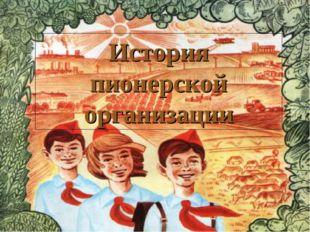 Дореволюционное детское движение История пионерской организации