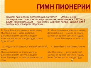 Гимном пионерской организации считается «Марш юных пионеров»— советская пион