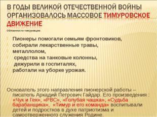 Обязанности тимуровцев: Пионеры помогали семьям фронтовиков, собирали лекарс