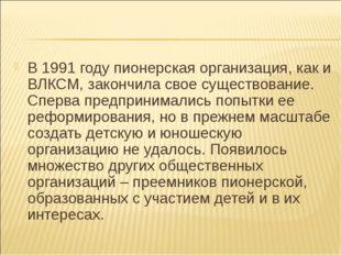 В 1991 году пионерская организация, как и ВЛКСМ, закончила свое существование