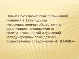 Новый Союз пионерских организаций появился в 1992 году как негосударственная