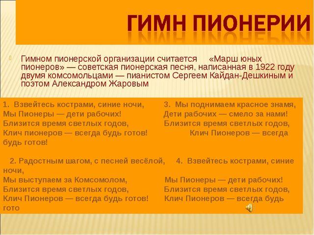 Гимном пионерской организации считается «Марш юных пионеров»— советская пион...