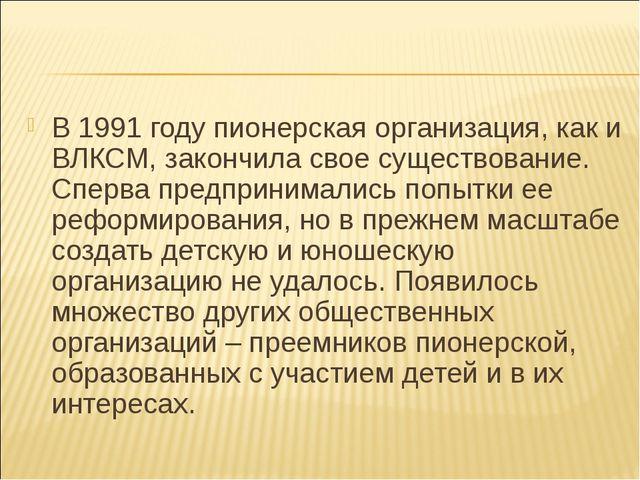 В 1991 году пионерская организация, как и ВЛКСМ, закончила свое существование...