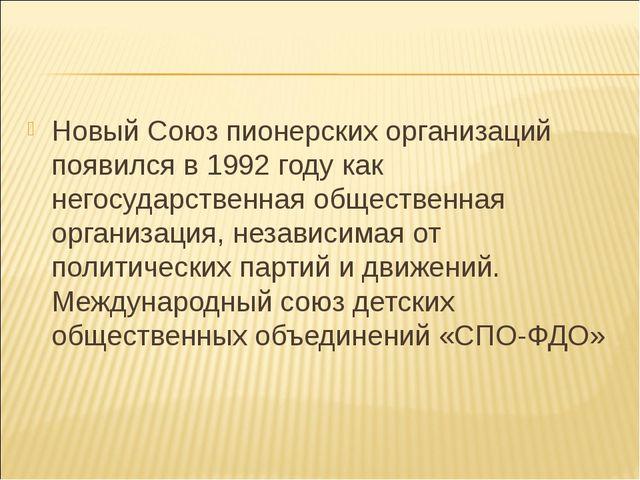 Новый Союз пионерских организаций появился в 1992 году как негосударственная...