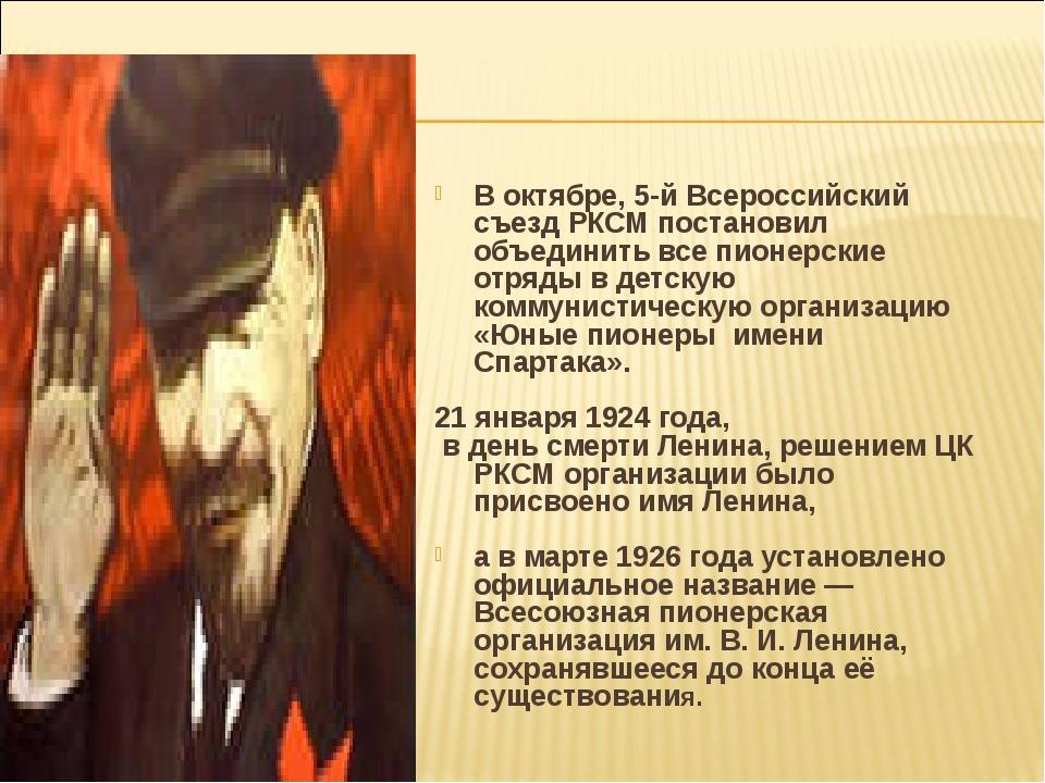 В октябре, 5-й Всероссийский съезд РКСМ постановил объединить все пионерские...