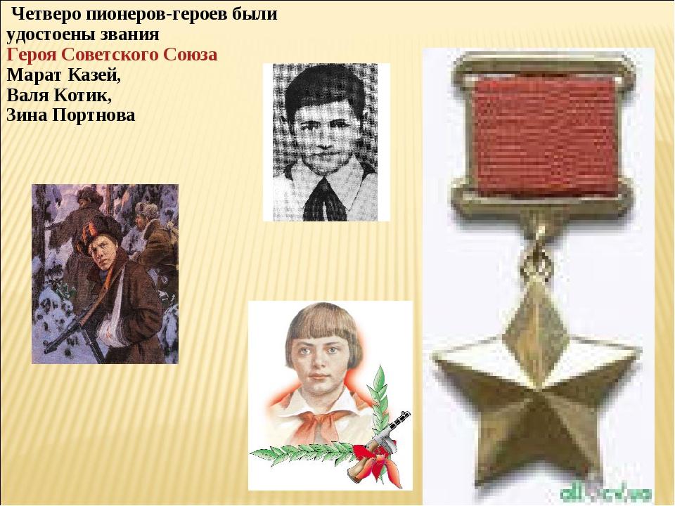 Четверо пионеров-героев были удостоены звания Героя Советского Союза Марат К...