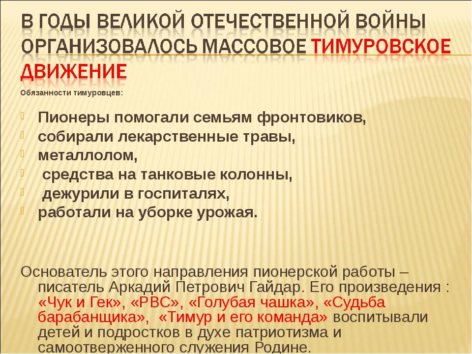 Обязанности тимуровцев: Пионеры помогали семьям фронтовиков, собирали лекарс...