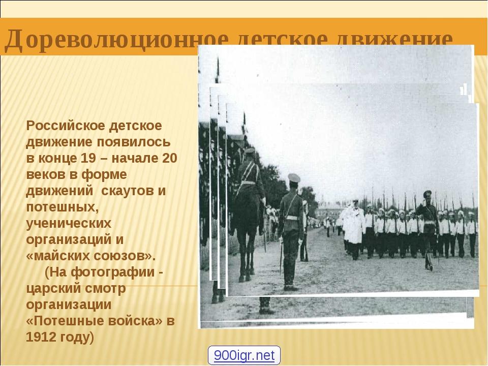 900igr.net Дореволюционное детское движение Российское детское движение появи...