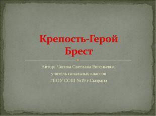 Автор: Чигина Светлана Евгеньевна, учитель начальных классов ГБОУ СОШ №19 г.С