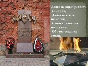 Долго немцы крепость бомбили, Долго взять её не могли, Сколько сил они положи