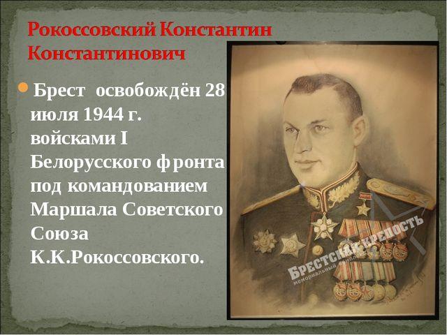 Брест освобождён 28 июля 1944 г. войсками I Белорусского фронта под командова...