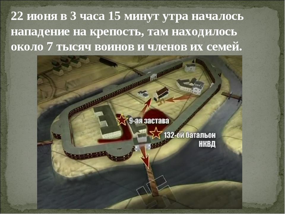 22 июня в 3 часа 15 минут утра началось нападение на крепость, там находилось...