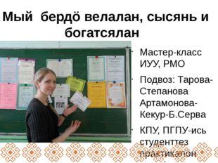 Мый бердö велалан, сысянь и богатсялан Мастер-класс ИУУ, РМО Подвоз: Тарова-С