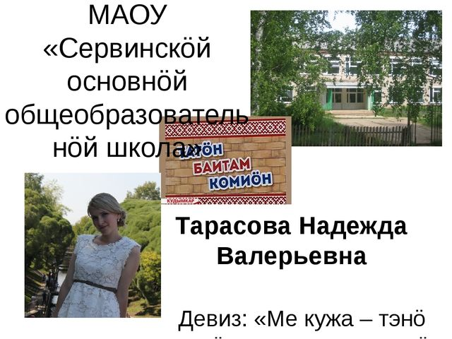 Девиз: «Ме кужа – тэнö велöта, тэ кужан - менö велöт». Тарасова Надежда Вале...