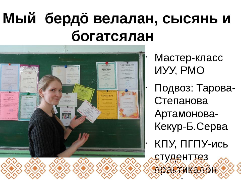 Мый бердö велалан, сысянь и богатсялан Мастер-класс ИУУ, РМО Подвоз: Тарова-С...