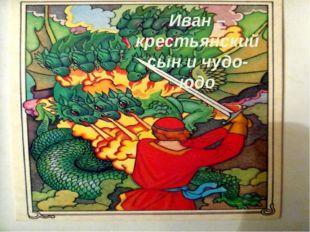 Иван –крестьянский сын и чудо-юдо