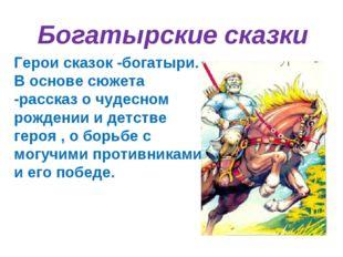 Богатырские сказки Герои сказок -богатыри. В основе сюжета -рассказ о чудесно