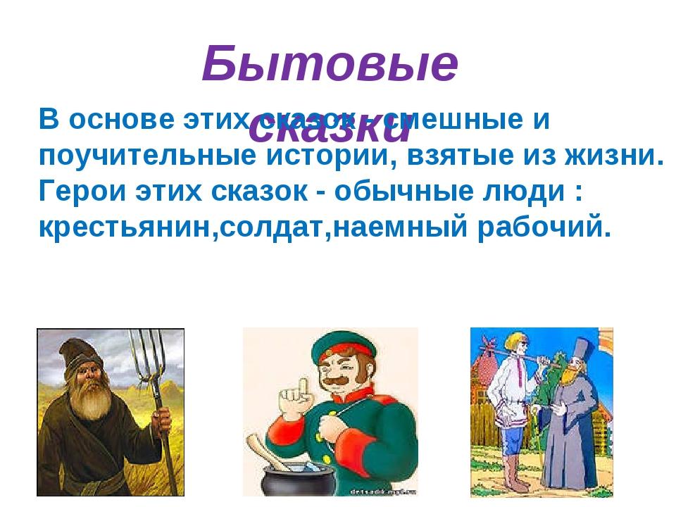 Бытовые сказки В основе этих сказок - смешные и поучительные истории, взятые...