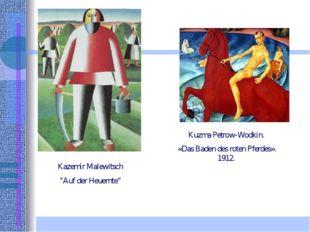"""Kazemir Malewitsch """"Auf der Heuernte"""" Kuzma Petrow-Wodkin. «Das Baden des rot"""