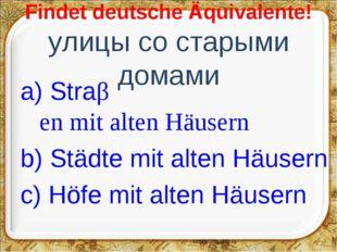 Findet deutsche Äquivalente! улицы со старыми домами a) Straβen mit alten Hä