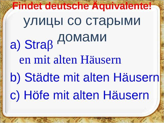 Findet deutsche Äquivalente! улицы со старыми домами a) Straβen mit alten Hä...