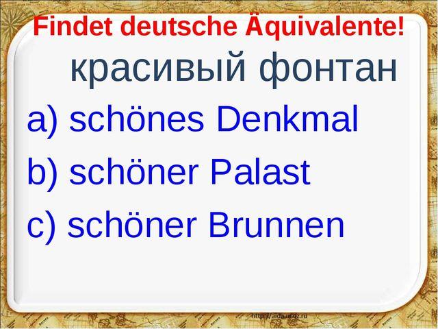 Findet deutsche Äquivalente! красивый фонтан a) schönes Denkmal b) schöner P...