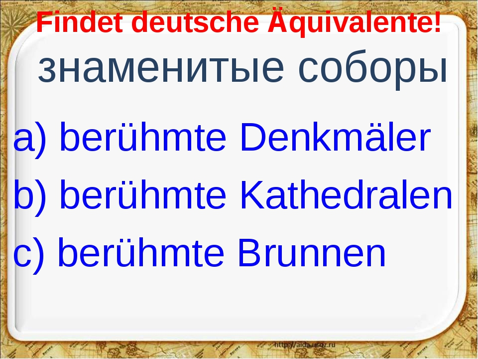 Findet deutsche Äquivalente! знаменитые соборы a) berühmte Denkmäler b) berü...