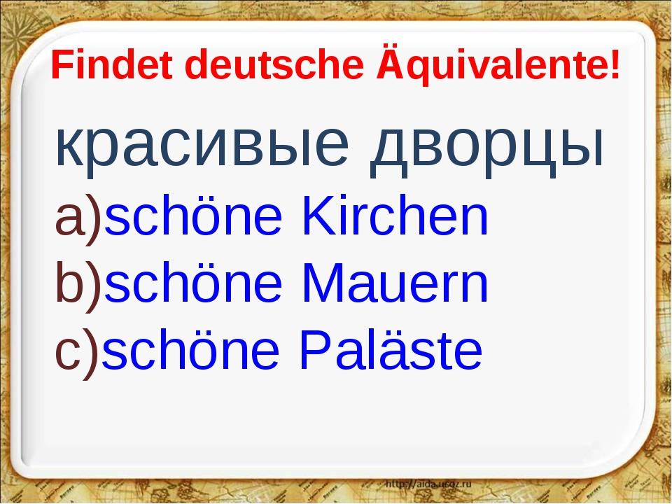 Findet deutsche Äquivalente! красивые дворцы schöne Kirchen schöne Mauern sch...