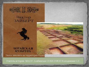 Эпоха энеолита на территории Казахстана( 3 -2 тыс. до н.э.) Ботайская культур