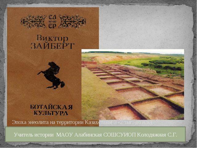 Эпоха энеолита на территории Казахстана( 3 -2 тыс. до н.э.) Ботайская культур...