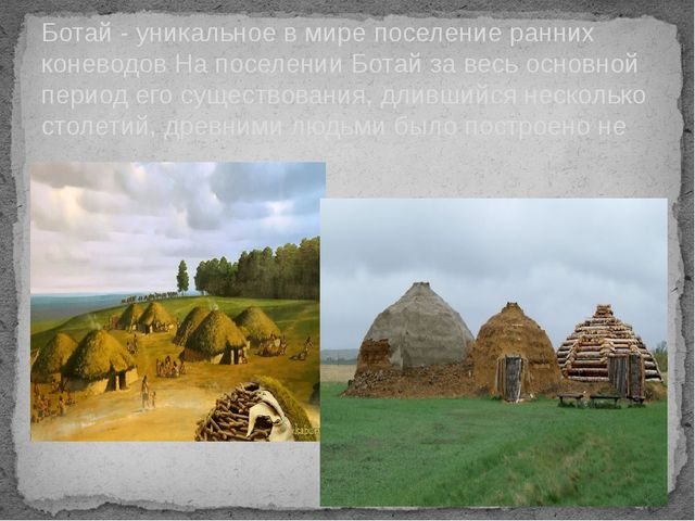 Ботай - уникальное в мире поселение ранних коневодов На поселении Ботай за ве...